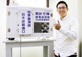 日本油霧回收機 庫林代理