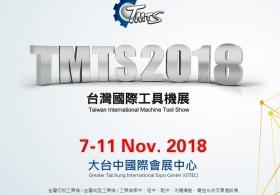 2018台灣國際工具機展 (11/7~11/11)