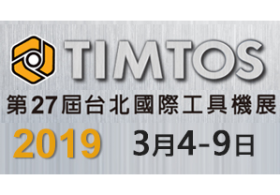 4th-9th March, 2019 TIMTOS (Taipei Int'l National Machine Tool Show)