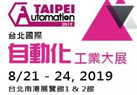 2019 台北國際自動化工業大展(8/21-8/24)