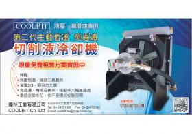 庫林切削液冷卻機 恆溫免過濾省成本