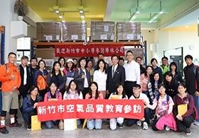 落實空氣品質淨化、改善,新竹學術教育者實地參訪庫林工業