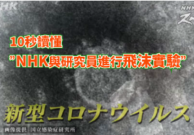 """問專家如何抗擊""""新冠狀病毒""""及對策,帶您10秒看懂NHK 飛沫存留空氣中實驗"""