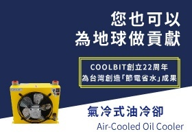 Air-Cooled Oil Cooler, Green industry