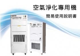 IAC-7014 工業用空氣清淨機 / BAC-2021 商辦型空氣清淨機 簡易使用說明書