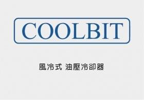 OCS-主動恆溫油冷卻機 目錄下載