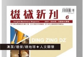 機械新刊 2021六月份報導