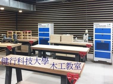 健行科技大學 木工-改善上課環境空氣品質,空氣淨化