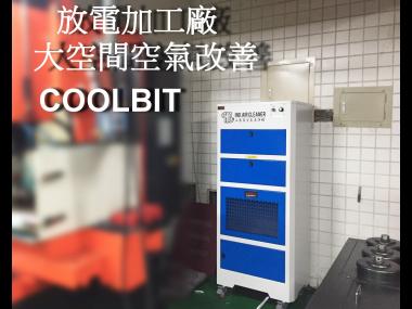 放電加工機-減低空氣中空污濃度