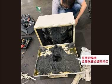 客戶案例推薦-砂輪研磨 金屬粉塵過濾效果佳