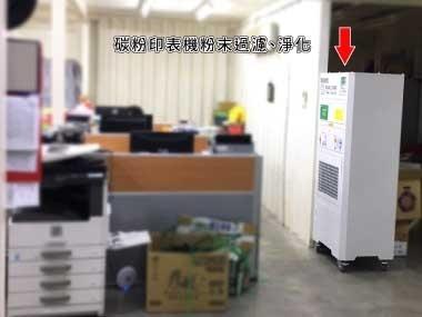 碳粉印表機嚴重碳粉紛飛,影響健康。透過IAC 工業用空氣清淨機,大幅減少碳粉粉末