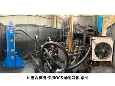 油壓合模機 透過OCS 主動恆溫由冷卻機 維持油溫與室溫同步 使用案例