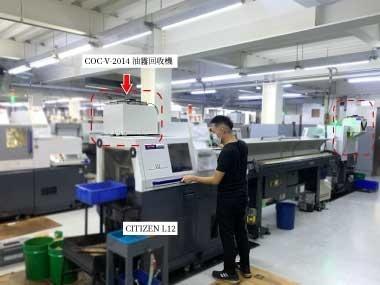 車床全油加工 CITIZEN L12機台-油霧回收機使用案例