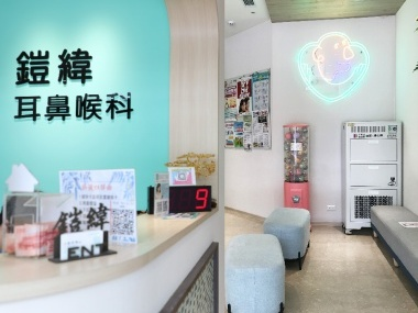 【安心診所】台中北屯鎧緯耳鼻喉科診所