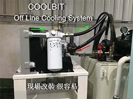 現場改裝 很容易│OCS-2T 主動恆溫油冷卻機