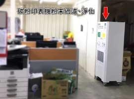 碳粉印表機碳粉汙染,透過IAC 工業用空氣清淨機 淨化、過濾、除臭